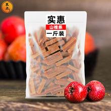 王上山楂条500g散装开胃小包装袋装山楂干片糕制品零食品