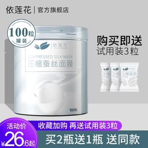 压缩面膜纸100粒 蚕丝超薄补水水疗正品一次性湿敷专用官