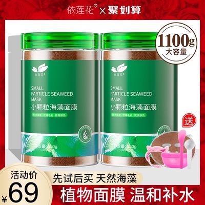 1100g海藻女纯小颗粒补水天然泰国
