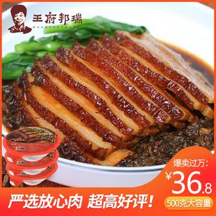 王府邦瑞500g咸甜辣梅菜扣肉 虎皮红烧肉网红熟食 方便速食下酒菜