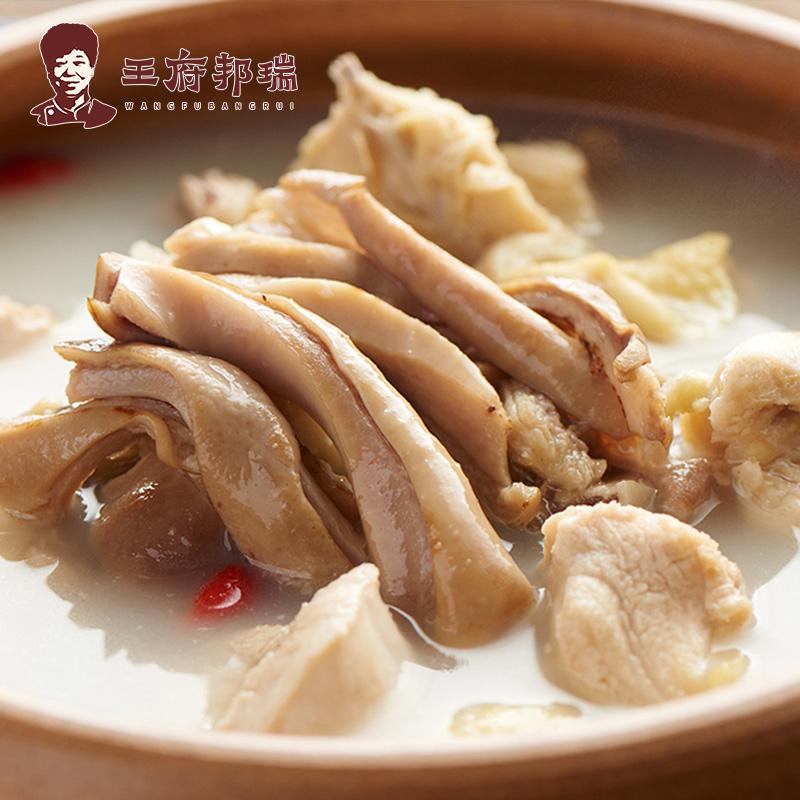 胡椒猪肚鸡汤1300g冷冻速食加热即食真空熟食半成品美食火锅汤底