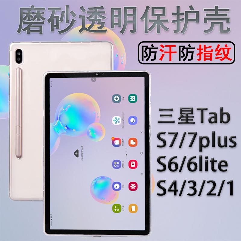 三星平板s7保护壳galaxy tabs7+加s6lite十s5后壳s4防摔s3透明磨砂s2 galaxytabs全包tab软壳套10.5英寸9.7寸