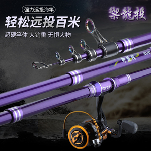 狼王乐钓海竿海杆抛竿套装全套远投竿超硬短节海钓鱼竿碳素甩杆套
