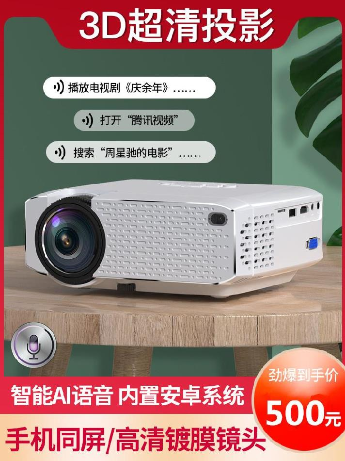 3D projection screen business dormitory wall portable commercial super clear projector watching TV 3D cinema projector equipment