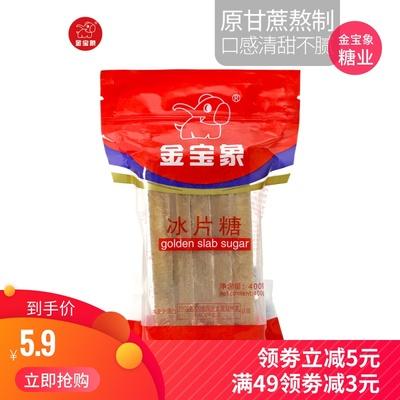 金宝象冰片糖400g/500g袋黄片糖广东黄糖块煲汤做糖水酵素用熬粥