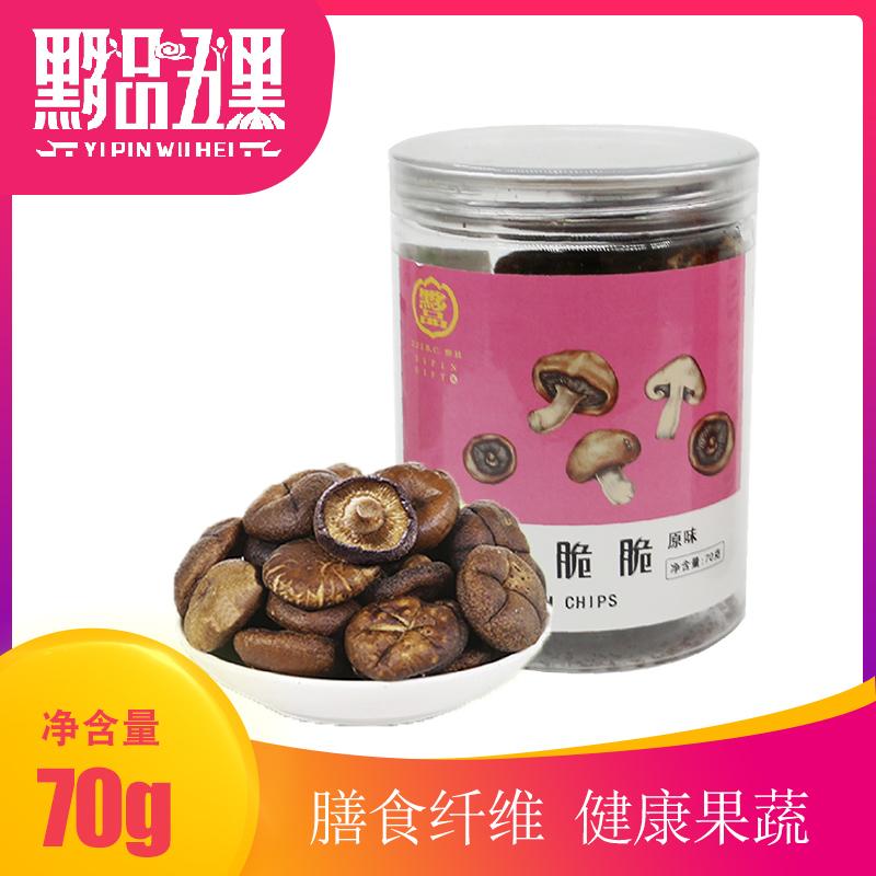 黟品五黑 黟礼香菇脆片即食香菇干办公休闲零食冻干香菇70g罐