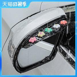 汽车后视镜雨眉通用型卡通可爱车窗专用防雨挡板反光镜倒车遮雨板