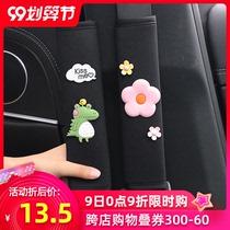 汽车安全带护肩套通用型卡通可爱加长保险带保护套车内装饰用品
