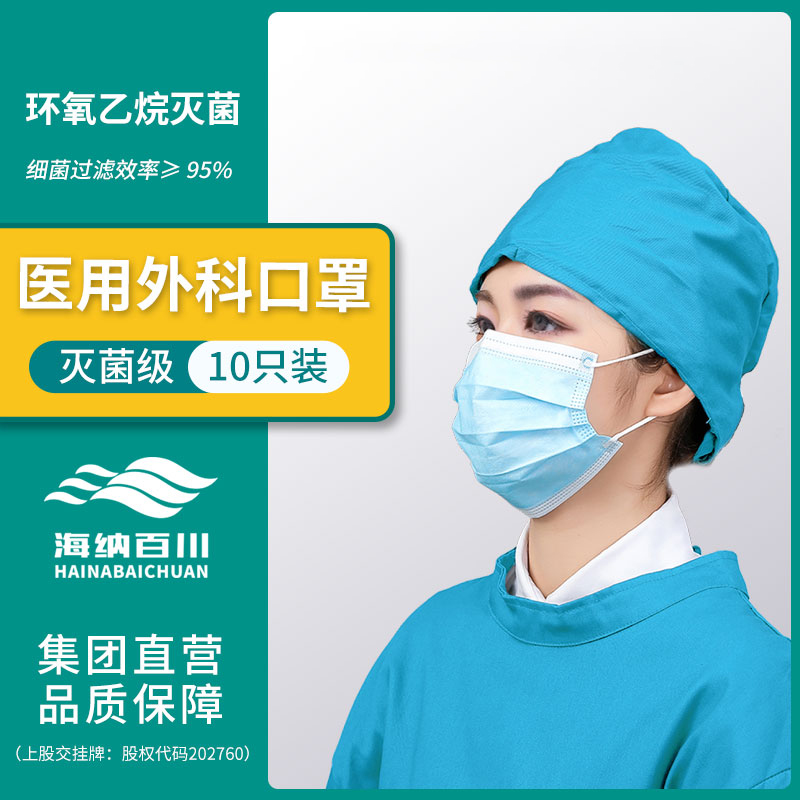 口罩一次性医用外科口罩10只独立包装一次性外科口罩医护三层外用