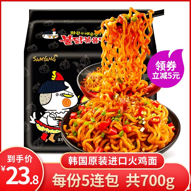 韩国进口三养SAMYANG火鸡面巨辣网红泡面速食拉面拌面方便面5连包
