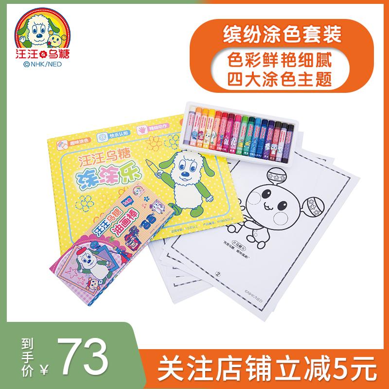 咿呀咿呀汪汪和乌糖炫彩涂色画画工具套装儿童画画书宝宝涂色绘本,可领取10元天猫优惠券