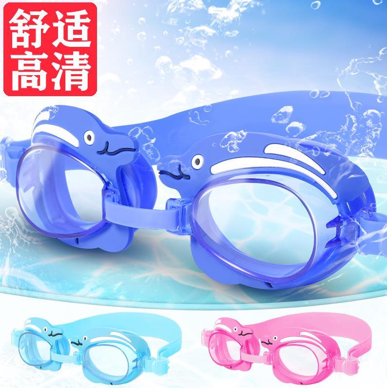 热销1件限时抢购新款儿童男童高清防水可爱游泳眼镜