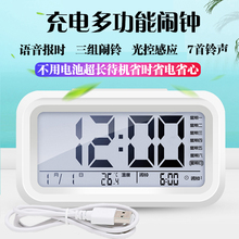 Electronic Charging Intelligent Small Alarm Clock for Children