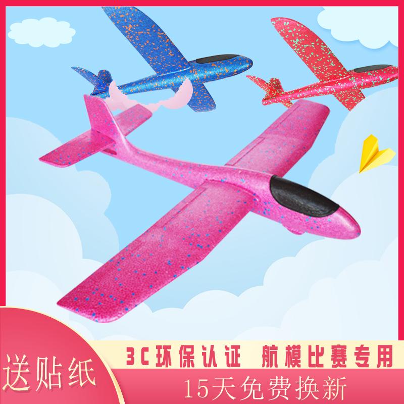 网红儿童手抛泡沫飞机户外运动益智模型玩具航模比赛回旋滑翔机