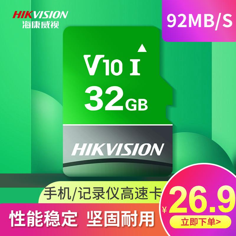 海康威视 32g手机内存卡 高速micro通用sd卡tf卡 相机记录仪监控五折促销