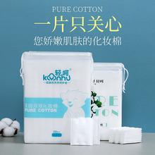 化妆棉厚款卸妆用湿敷棉片拍纸巾