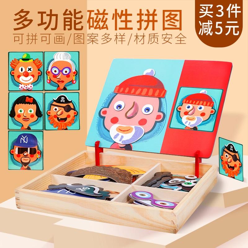 磁性拼图木质儿童早教益智玩具男孩女孩宝宝智力开发换装磁力拼图满48.00元可用24元优惠券