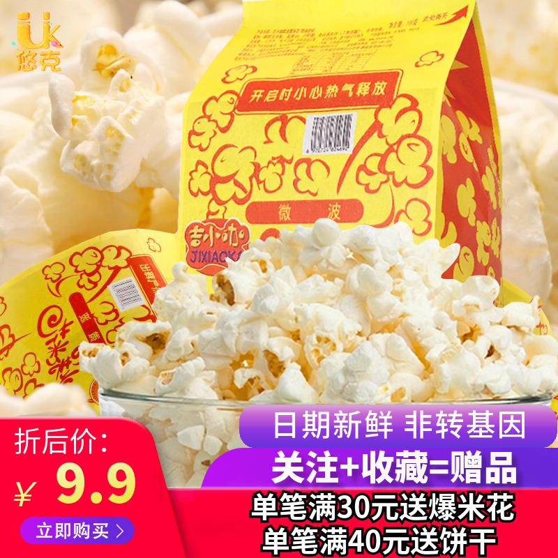 微波炉爆米花专用玉米粒100g*5袋奶油味传统老式休闲网红零食品