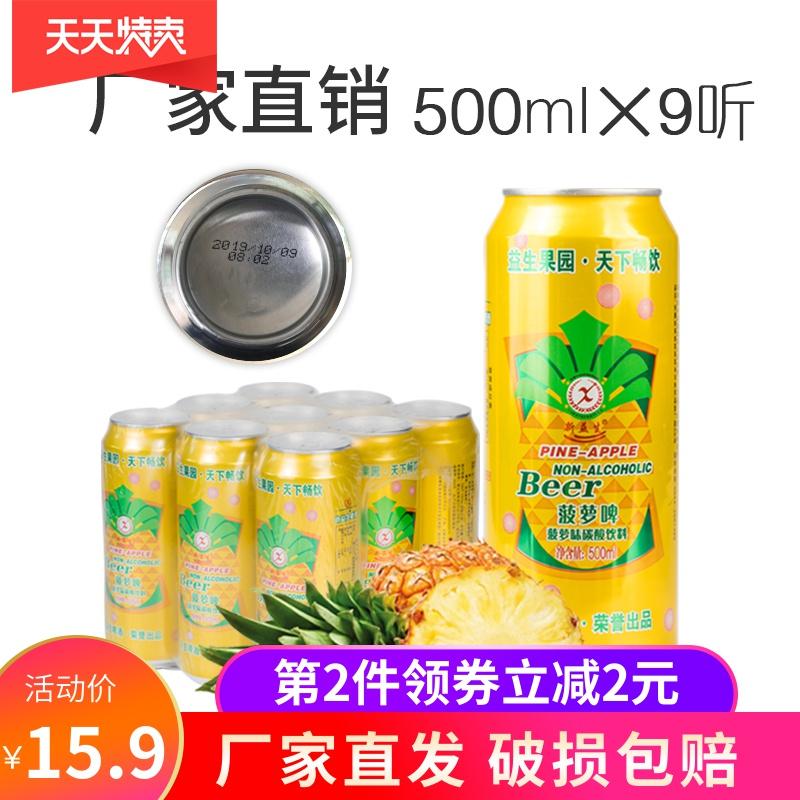 益生整箱装果啤罐装500ml菠萝啤酒