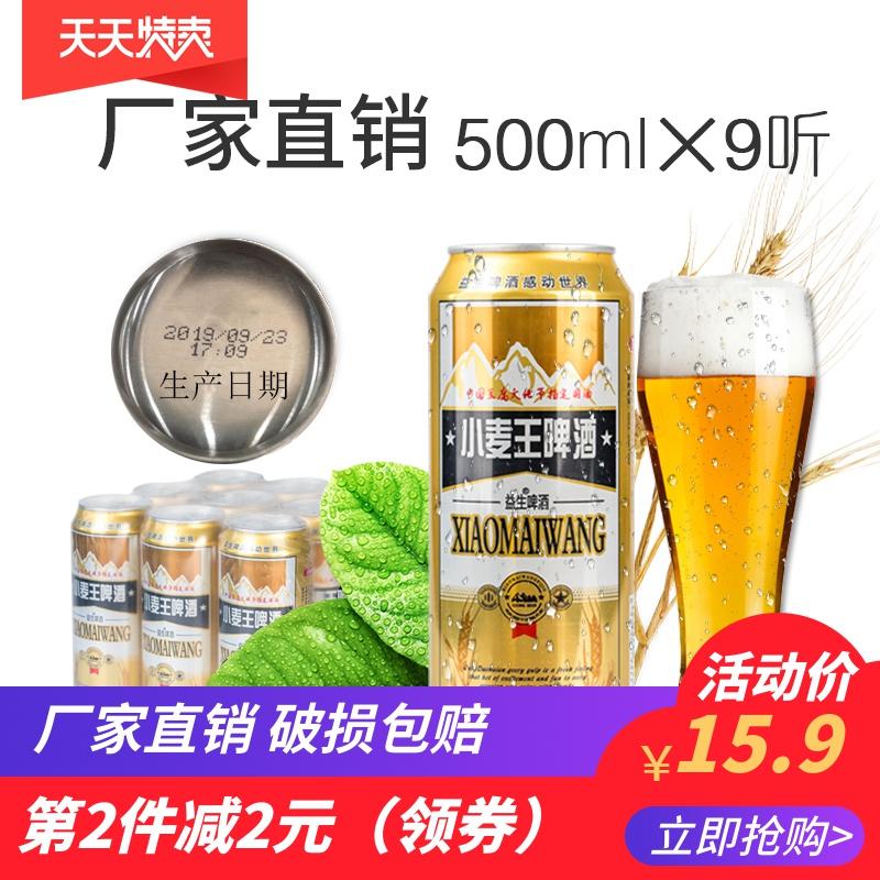 益生小麦王啤酒500ml *9听整箱厂家特价包邮清仓国产精酿罐装啤酒