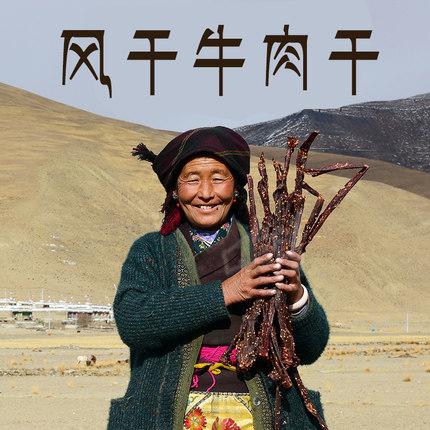 礼云阁风干牛肉干正宗西藏特产麻辣香辣藤花椒手撕牛肉干零食250g