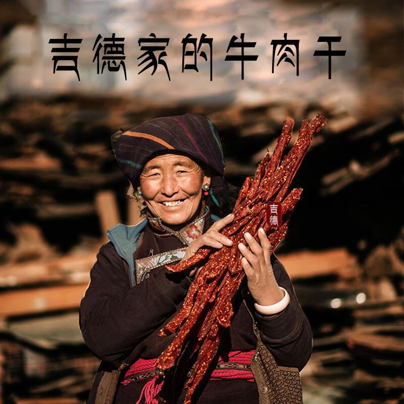 礼云阁正宗西藏特产风干牛肉干香辣手撕牛肉干办公室零食500g