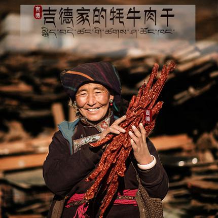 正宗西藏特产牦牛肉干手撕干牛肉干