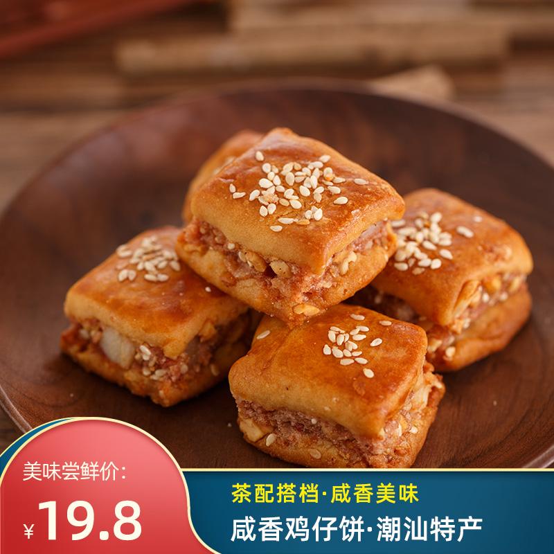鸡仔饼 潮汕美食 手工糕点 广东鸡仔饼 咸香肉馅饼 特产零食