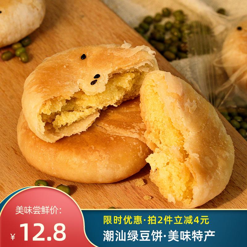 老潮夫潮汕酥皮沙惠来朥手工绿豆饼