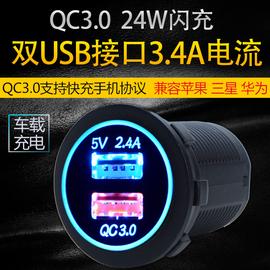 踏板摩托车载usb手机充电器快充头防水汽车充12V闪充冲电器QC3.0
