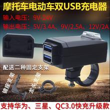 电动电瓶车车载USB充电器12V踏板摩托车改装手机车充快充接口防水