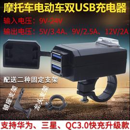 电动电瓶车车载USB充电器12V踏板摩托车改装手机车充快充接口防水图片