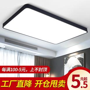 简约现代led吸顶灯长方形正方黑色白色客厅卧室餐厅书房阳台家用