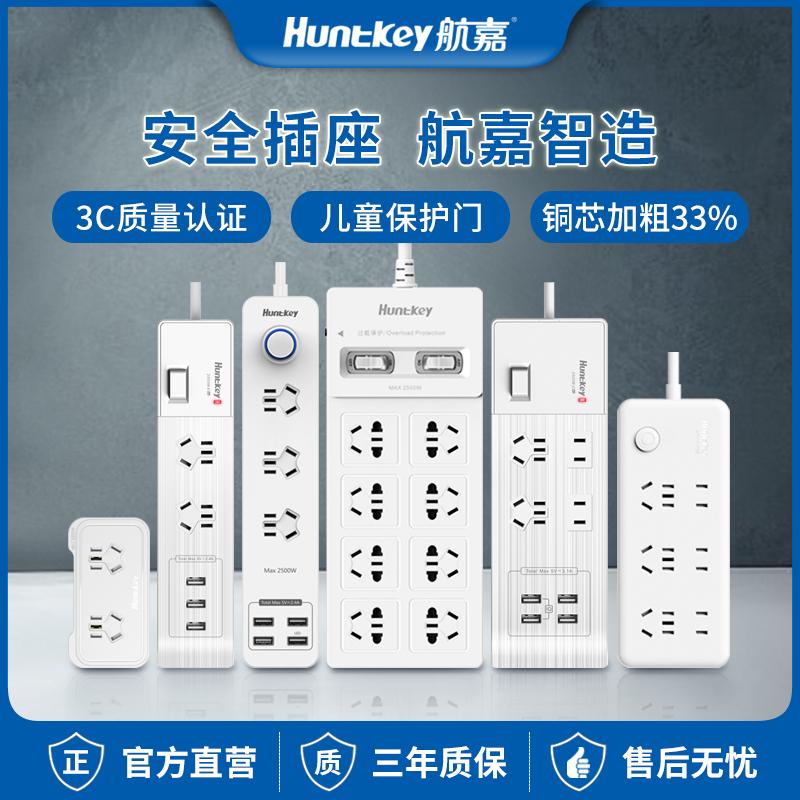 航嘉插座面板插排插线板USB多功能插板带线长拖线接线板多孔家用