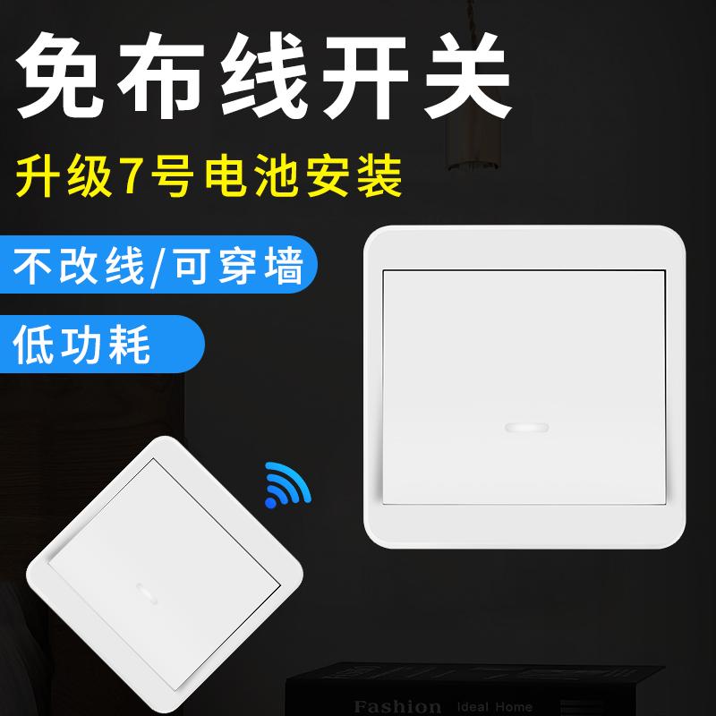 免布线双控无线�?乜�关面板220v智能电灯家用床头随意贴卧室电源
