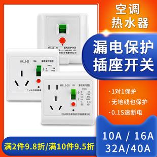3P匹空调漏电保护器开关32 40A 漏电保护插座86型10 16A热水器2