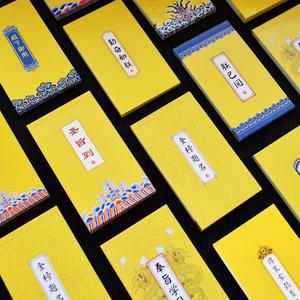10本文创文具宫廷系列便签本中式复古风朕已阅中国风故宫圣旨到趣味文字网红个性创意独特记事笔记本子学生用
