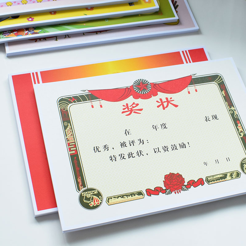 200張A4獎勵獎狀紙可打印中小學生用16k結業空白榮譽證書內芯定制創意幼兒園兒童大號可愛卡通閱讀之星表揚信
