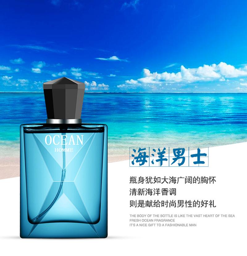 50ml香水大牌正品海洋香水男士持久淡香水男生蔚蓝男士香水男香水淘宝优惠券