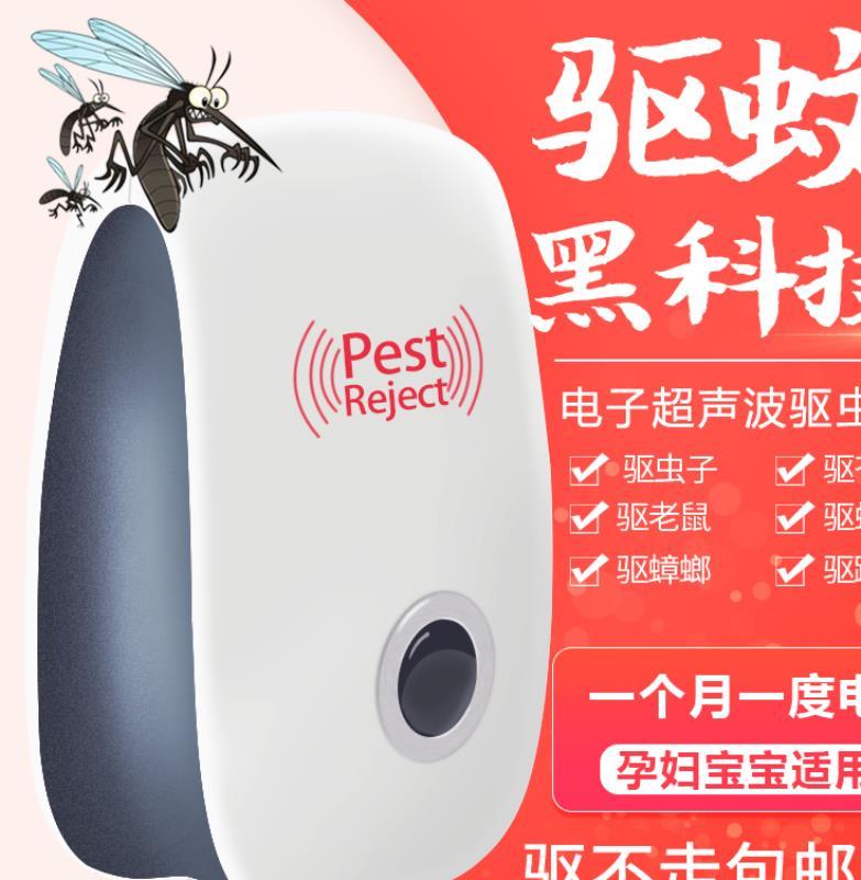 超强驱虫器除螨超声波纯天然家用静音驱蚊器迷你灭鼠饭店物生物神
