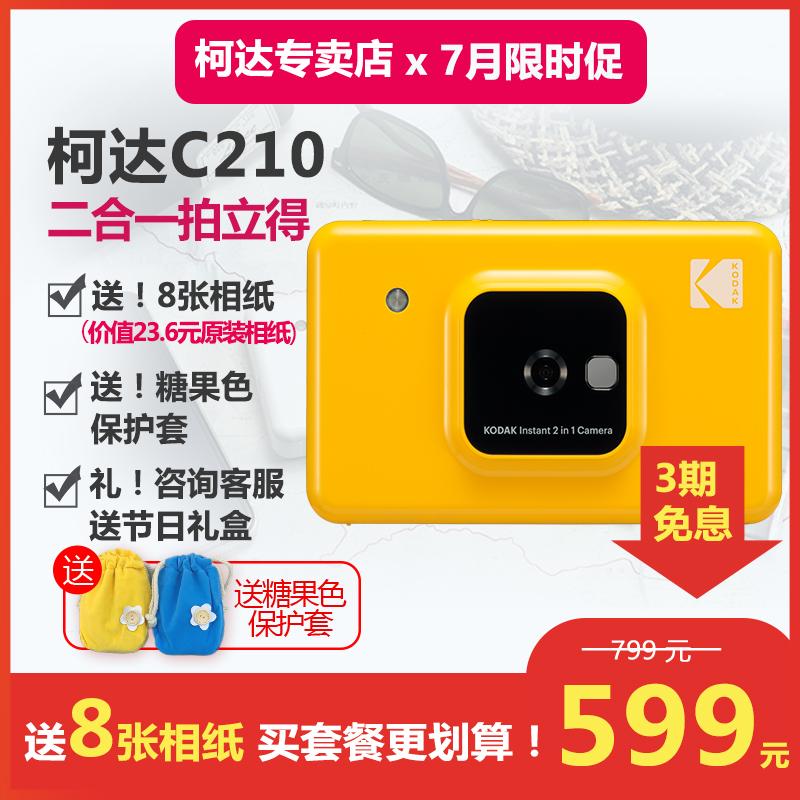 柯达C210一次成像相机数码拍立得带屏幕预览打印蓝牙打印手机照片