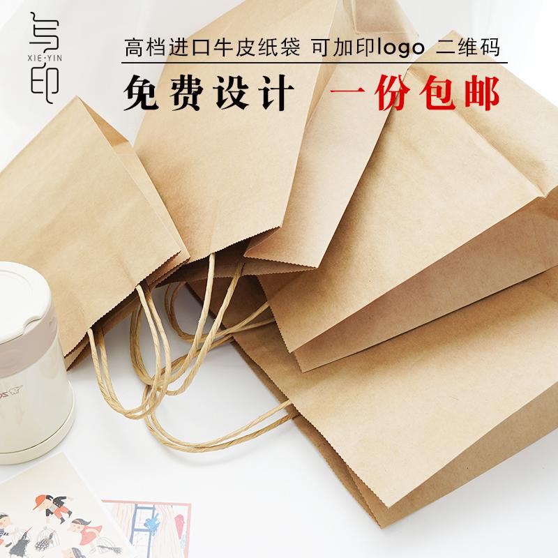 牛皮纸袋定制烘焙奶茶外卖打包手提袋定做服装店包装袋子印刷logo