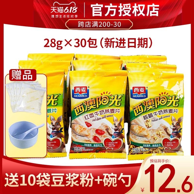 西麦牛奶燕麦片独立小包装28g*30袋原味红枣核桃营养口味早餐冲饮