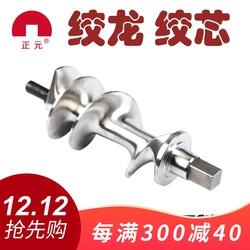 正元绞肉机12S22S32S不锈钢绞龙绞芯螺旋叶片绞肉轴芯原厂配件