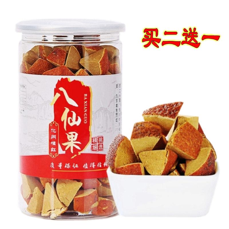 正宗化州橘红陈年柚子参八仙果清凉润喉果柚子参药食同源零食包邮