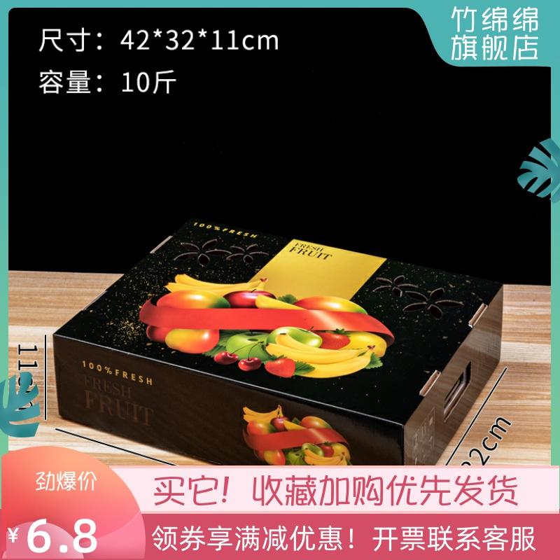 2019通用水果礼盒高档发空盒子9.97元包邮