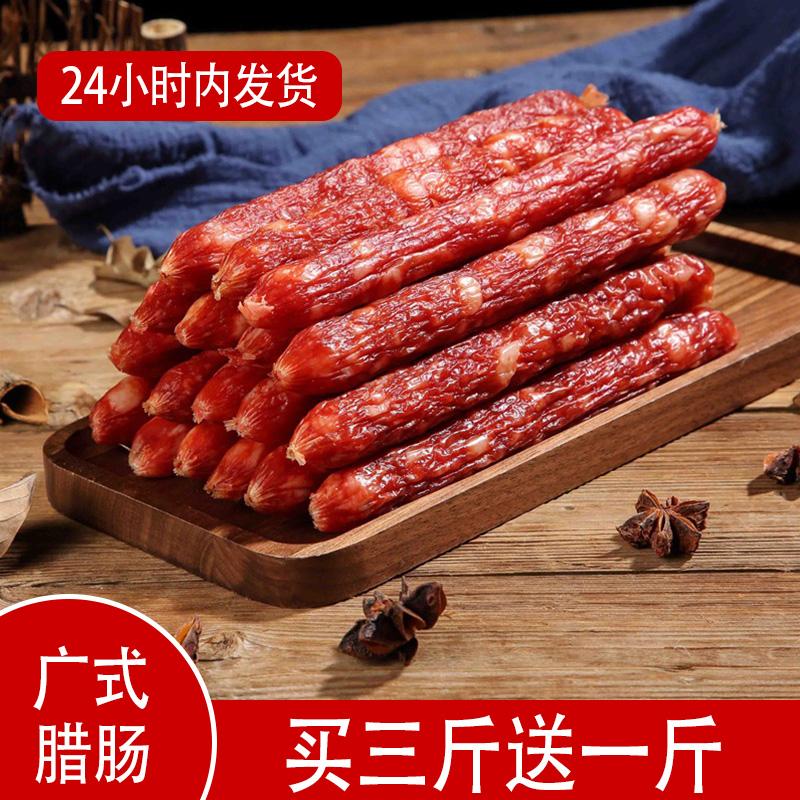 狗头山广式腊肠甜肠广东煲仔饭特产腊肉香肠农家自制特色腊味500g