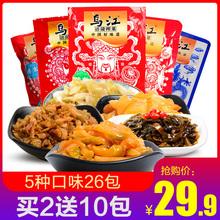 下饭菜开胃菜麻辣咸菜鲜脆菜丝海带丝开袋即食 乌江涪陵榨菜小包装