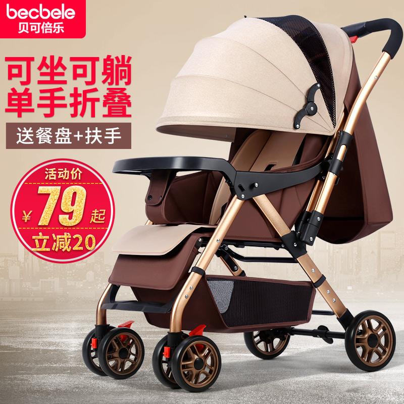 贝可倍乐可坐可躺轻便折叠宝宝伞车