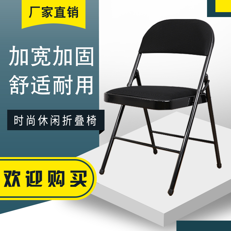 简易折叠椅子会议椅家用凳子靠背椅